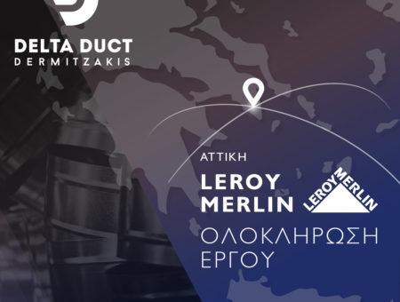 ΟΛΟΚΛΗΡΩΣΗ ΕΡΓΟΥ LEROY MERLIN