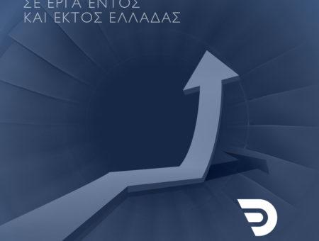 Πέντε νέα συμβόλαια σε έργα  εντός και εκτός Ελλάδας