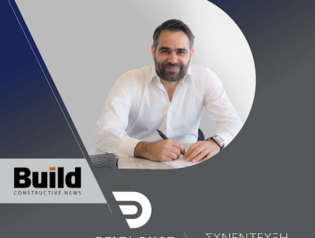 Περιοδικό Build #445
