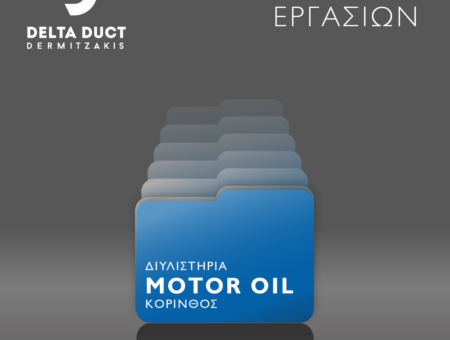 Motor Oil – H  Delta Duct Dermitzakis ενισχύεται με έργα αυστηρών απαιτήσεων
