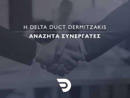 Η Delta Duct Dermitzakis αναζητά συνεργάτες